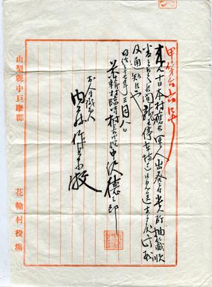Tegami2290