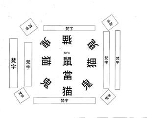Nezumiyoke324_2