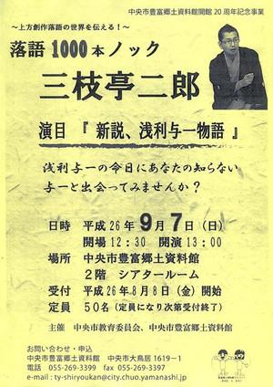 Hanngaku_3041