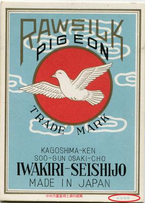 Iwakiriosaki052